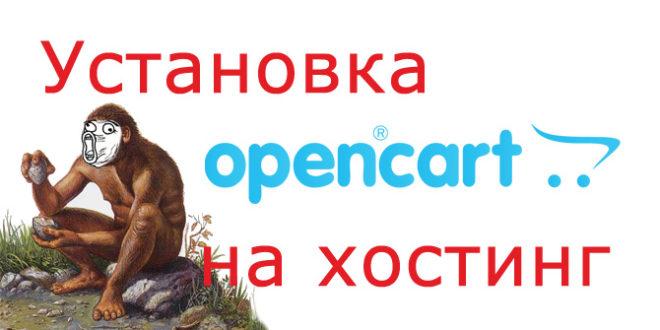 Установка opencart 2.3