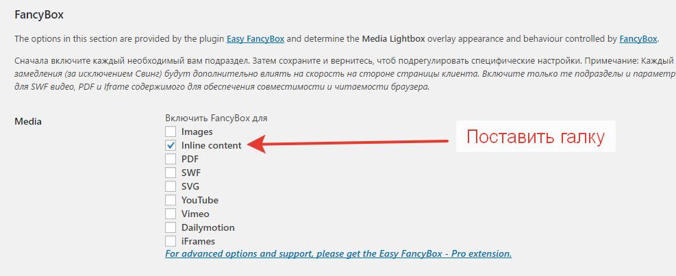 Contact Form 7 во всплывающем окне - PopUp форма обратной связи для WordPress