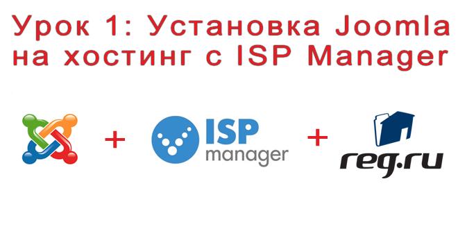 Установка Joomla на хостинг с ISP Manager