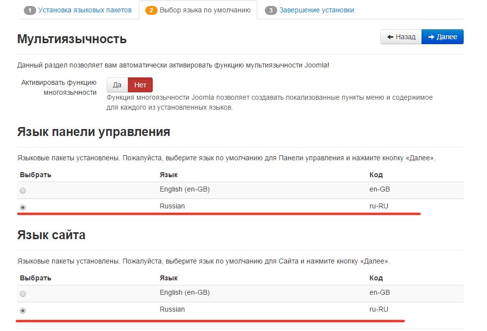 Установка Joomla - выбор языка по умолчанию