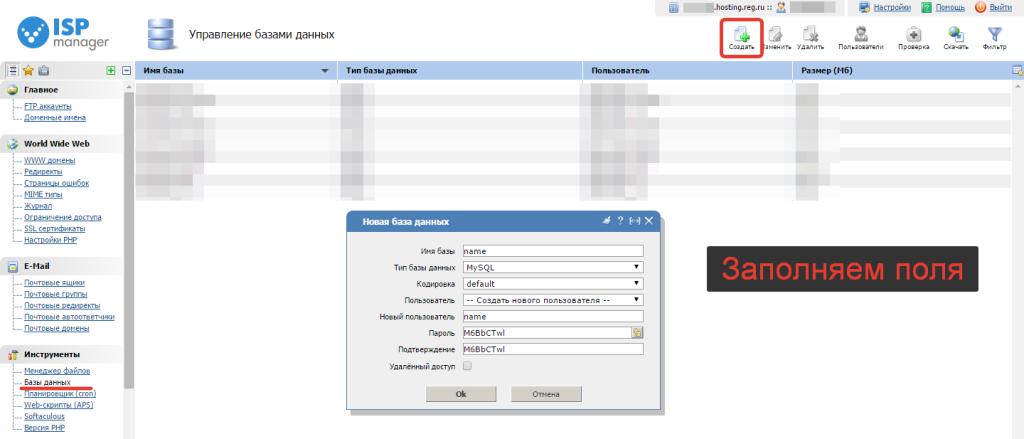 Создание базы данных для Joomla