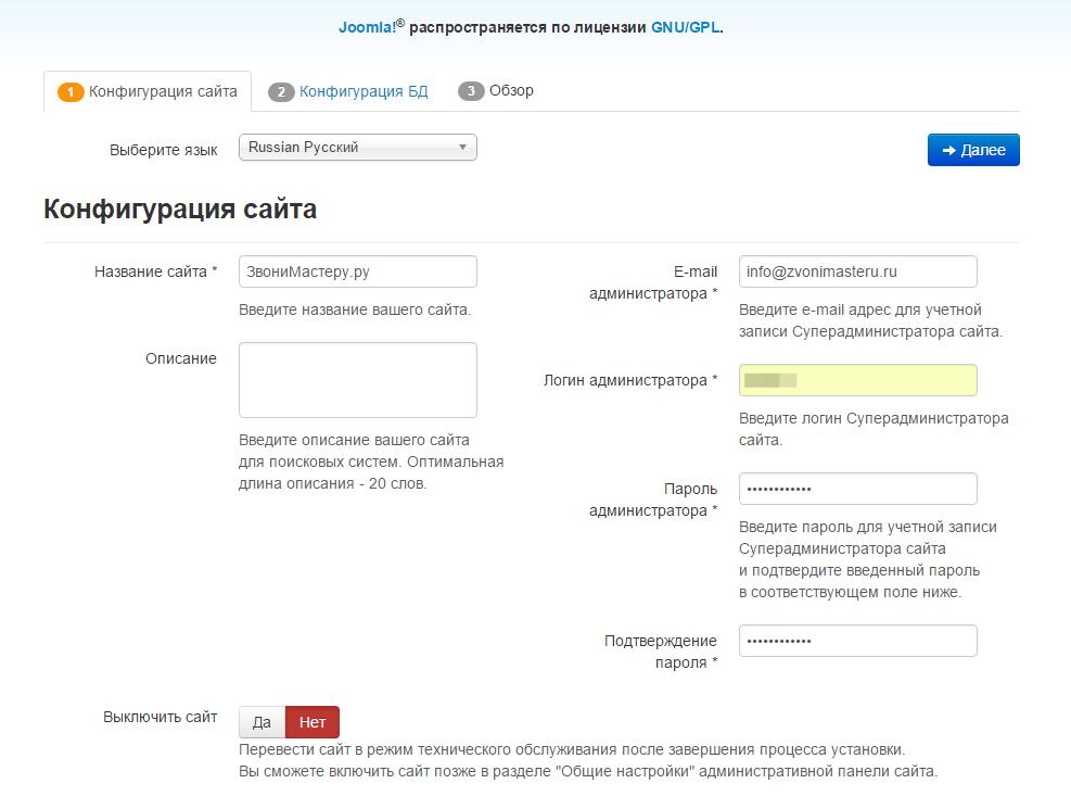 Установка Joomla 3 на хостинг - шаг 1