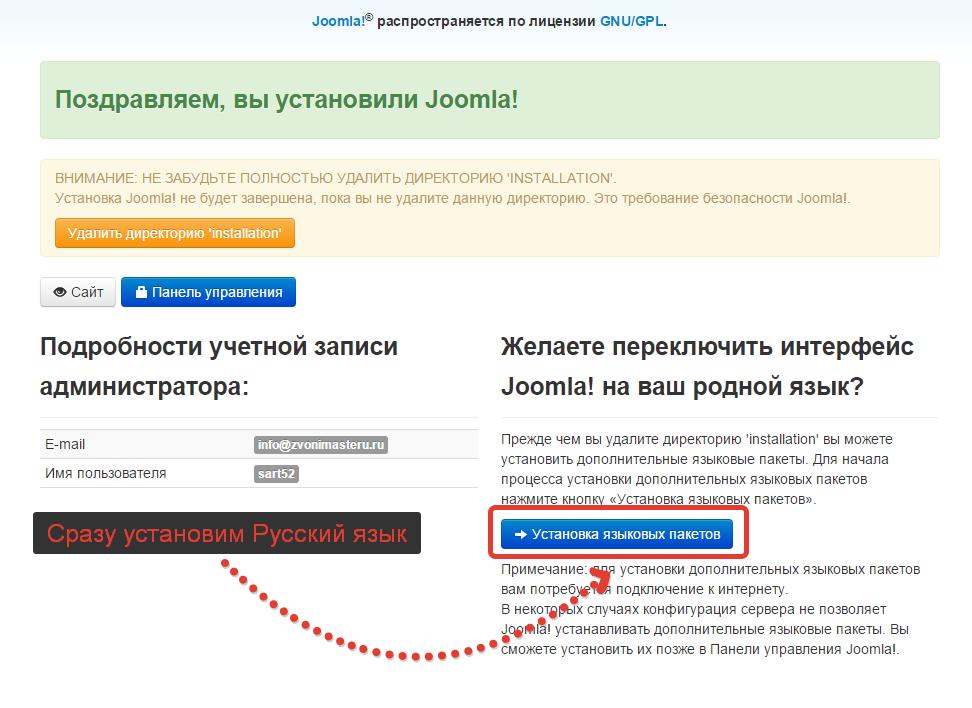 Установка Joomla - установка языка