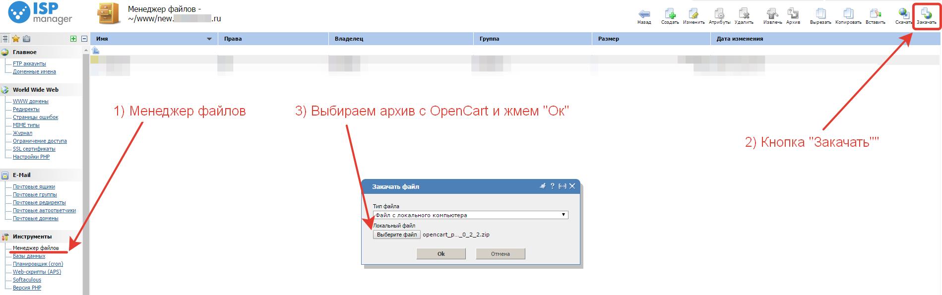 Установка опенкарт на хостинг ispmanager хостинг файл с ссылкой