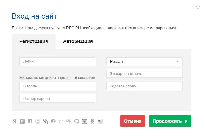 Где зарегистрировать домен