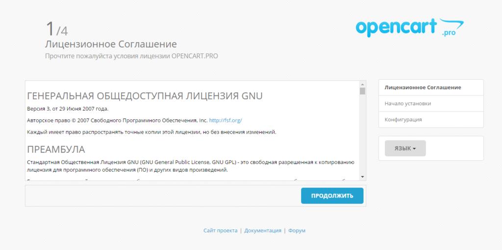 Установка opencart 2.3 - шаг 1